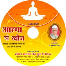 Aatma-Ki-khoj By Hukamchand Bharill
