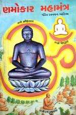 435. Namokar Mahamantra (Gujrati)