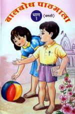 398. Baalbodh Pathmaala Bhaag-1