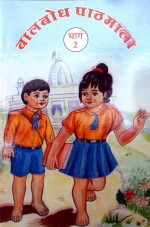 399. Baalbodh Pathmaala Bhaag-2