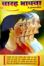 401. Barah Bhavna : Ek Anushilan (MARTHI)