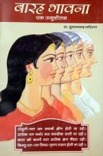 105. Barah Bhawna Ek Anushilan By Hukamchand Bharill