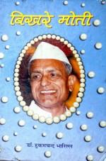 111. Bikhre Moti By Hukamchand Bharill
