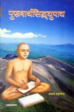 011. Purusharth Siddhiupay