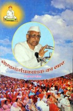 093. Mokshmarg Prakashak Ka Sar By Hukamchand Bharill