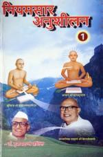 086. Niyamsaar Anushilan Vol-1 (Gatha no-1 se 76 tak)
