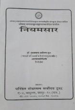 004. Niyamsar - Aatmprabodhini