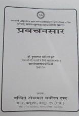 002. Pravachansar - Gyangeytatv Prabodhini