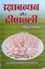122. Rakshabandhan Or Dipawali By Hukamchand Bharill