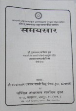 001. Smyasar - Gyayakbhav Prabodhini