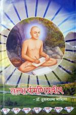 089. Tatwarth Mani Pradeep By Hukamchand Bharill