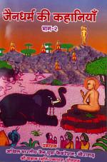 263. Jaindharm Ki Kahaniya Bhag-2
