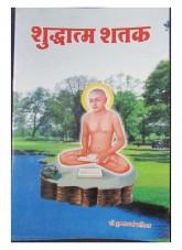 003. Pravachansar - Jaysencharya Prabodhini